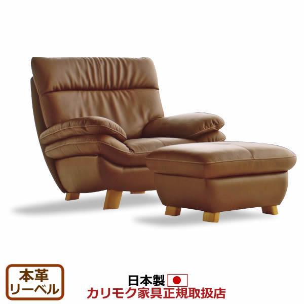 カリモク ソファセット/ ZT83モデル 本革張(外側:合成皮革)椅子2点セット(1人掛け・オットマン)(COM オーク… ZT8300DS-SET2 カリモク ソファセット/ ZT83モデル 本革張(外側:合成皮革)椅子2点セット(1人掛け・オットマン)(COM オーク… ZT8300DS-SET2