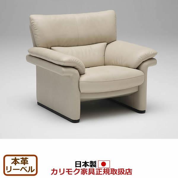 カリモク ソファ/ZU34モデル 本革張(外側:合成皮革) 肘掛椅子 (ZU3400HB)(COM リーベル) ZU3400-LB