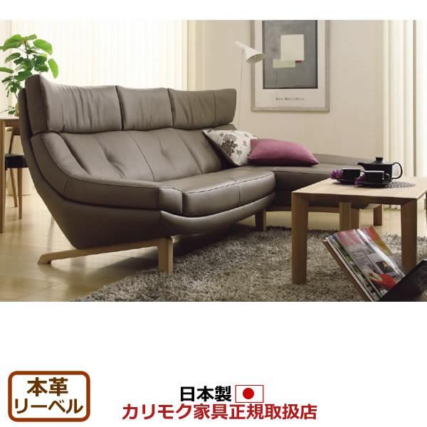 カリモク ソファセット/ ZU46モデル 本革張 椅子2点セット(右肘2人掛椅子ロング+左肘シェーズロング)(COM オークD・G… ZU46-SET カリモク ソファセット/ ZU46モデル 本革張 椅子2点セット(右肘2人掛椅子ロング+左肘シェーズロング)(COM オークD・G… ZU46-SET