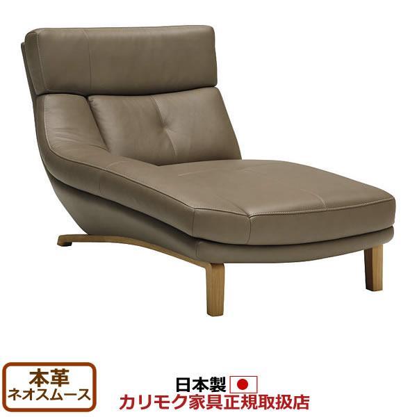 カリモク ソファ/ ZU46モデル 本革張 右肘シェーズロング (COM オークD・G・S/ネオスムース) ZU4648-NS
