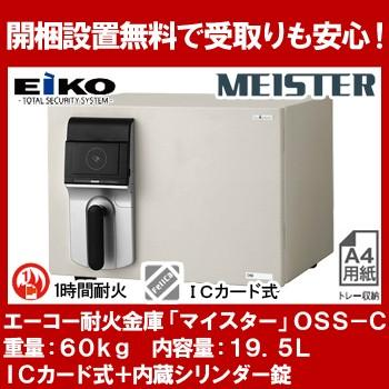 エーコー 小型耐火金庫 「MEISTER」 OSS-C ICカードロック式+内蔵シリンダー錠 1時間耐火 19.5L 「EIKO」