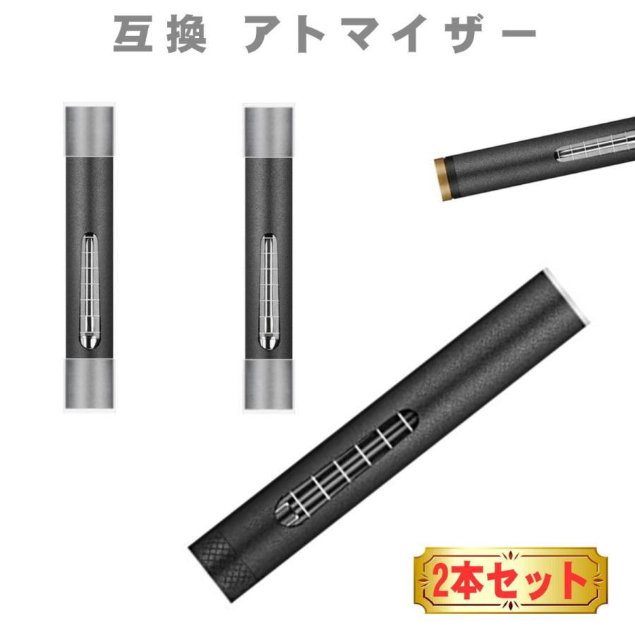 プルームテック に対応 アトマイザー カートリッジ タバコ アクセサリー 便利なメモリ付き たばこカプセルが装着できる 互換 アトマイザー 2本セット