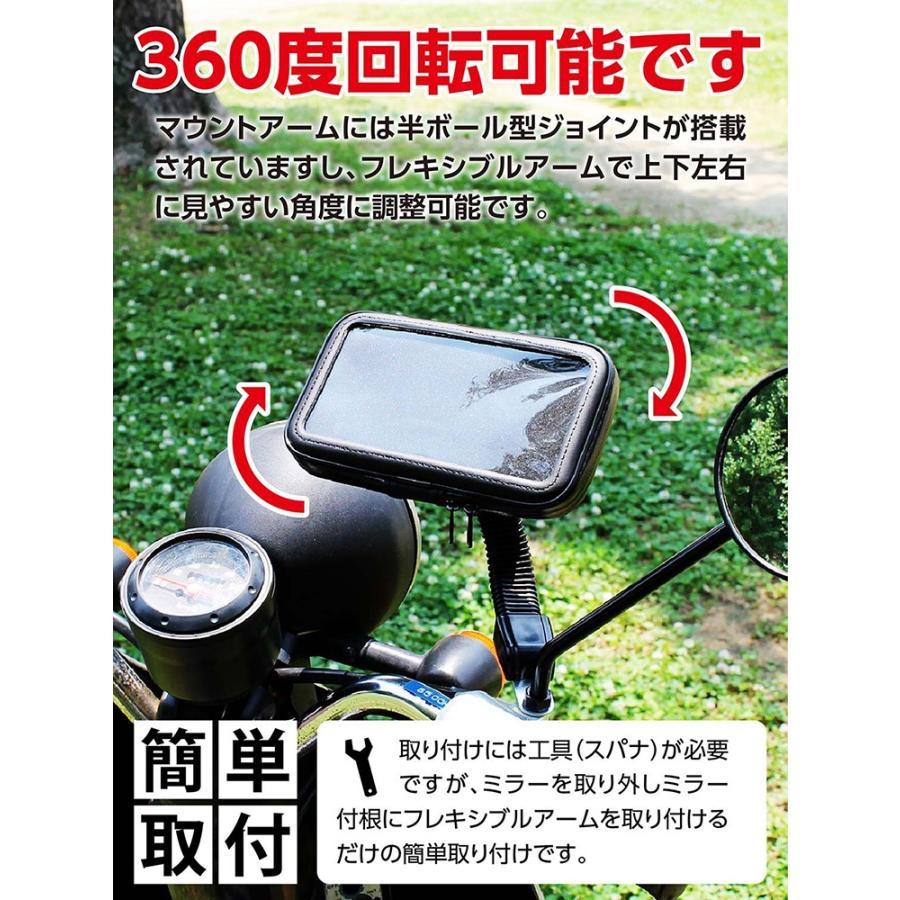 5.7インチ バイク 防水アームマウントホルダー