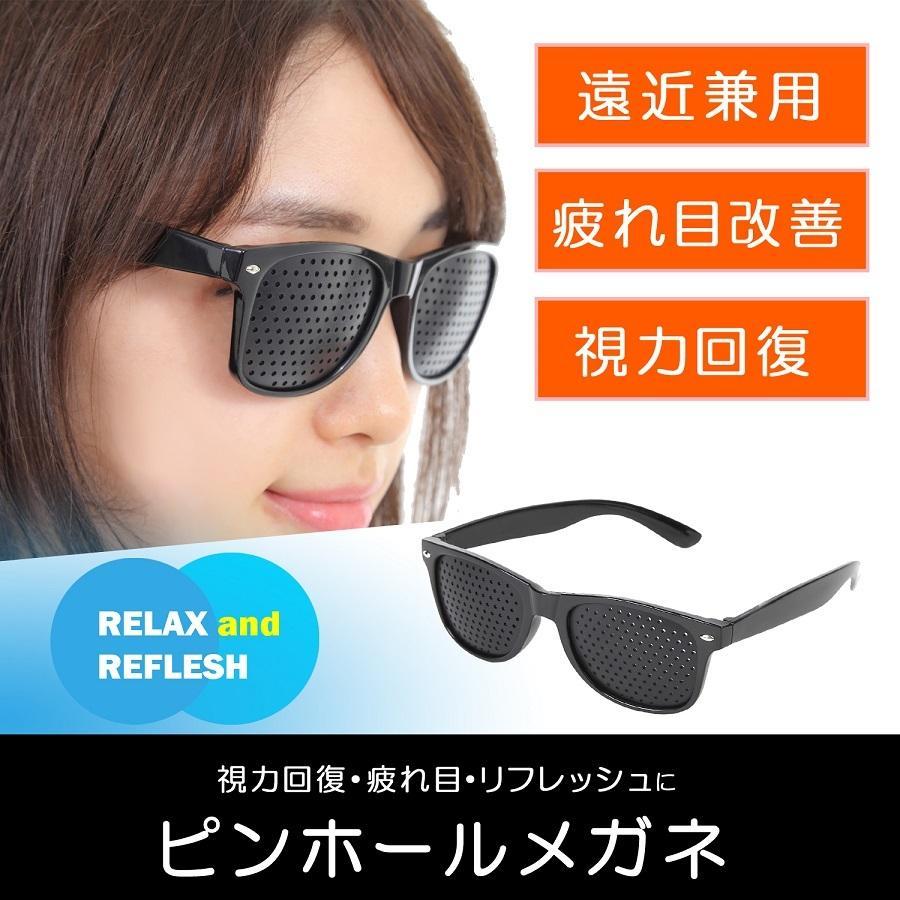 ピンホールメガネ 視力 トレーニング 眼筋 運動 遠近兼用 リフレッシュ 補正 ウェイファーラー