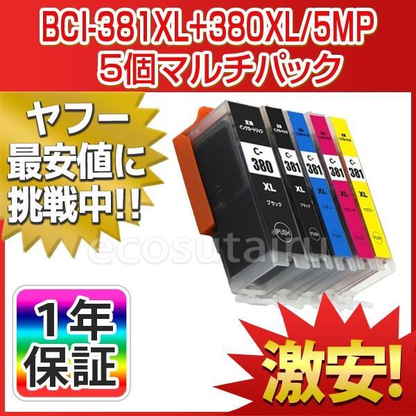 CANON キャノン 互換インク BCI-381XL+380XL/5MP 各色1個 TS8430 TS8330 TS8230 TS8130 TS7430 TS7330 TS6330 TS6230 TS6130 TR9530 TR8630 TR8530 TR7530 TR703