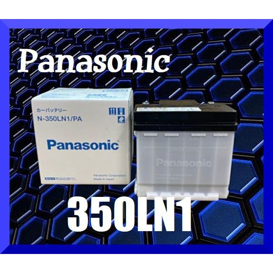 50系プリウス、C-HRハイブリッド車補機用バッテリー (純正LN1に適合) パナソニック 日本製 (品番 N-350LN1/PA)