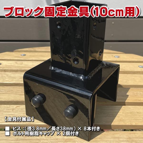 ブロック用ポスト(60mm)固定金具 10cm用 【ラティス フェンス 金具 支柱 取り付け金具】 - JAN3031