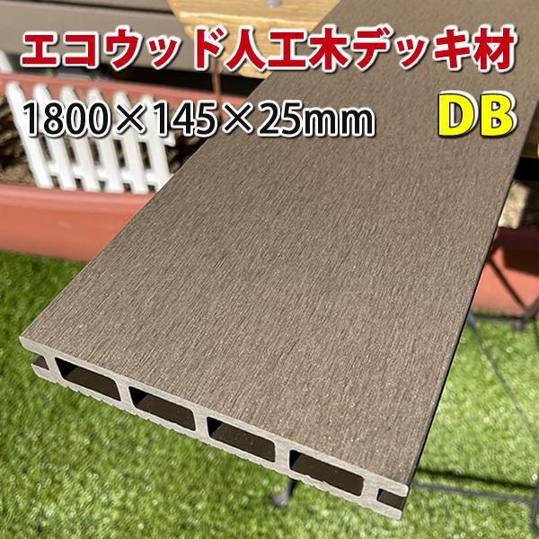 エコウッド人工木ウッドデッキ床板(145×25mm)ダークブラウン1800mm - JAN2430