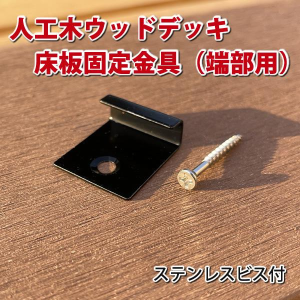 人工木ウッドデッキ床板固定金具(端部用10個入り) - JAN2461