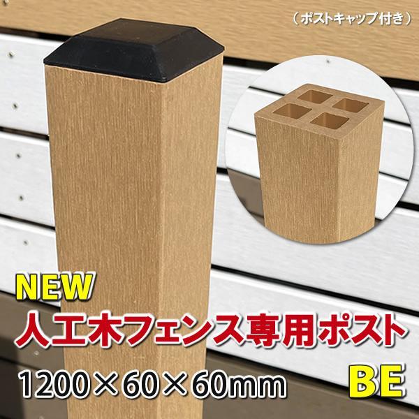 人工木フェンス専用ポスト 1200ベージュ 【人工木 目隠し フェンス 支柱 樹脂製】 - JAN2546