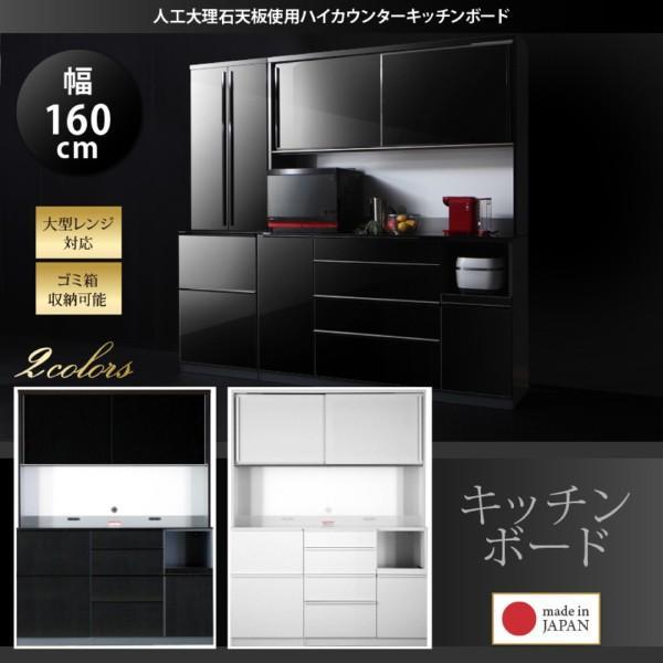 キッチンボード レンジ台 食器棚 キッチン収納 キッチンカウンター ハイカウンター 幅160cm