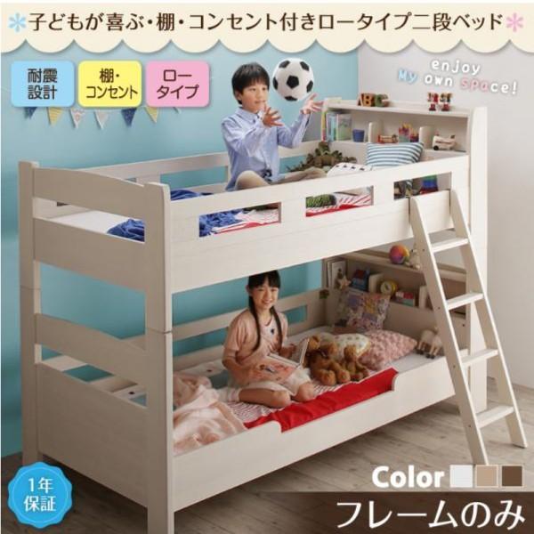 2段ベッド 二段ベッド ベッド ロータイプ ロータイプ 子供 ロフトベッド 耐震 すのこ フレームのみ 木製 セール