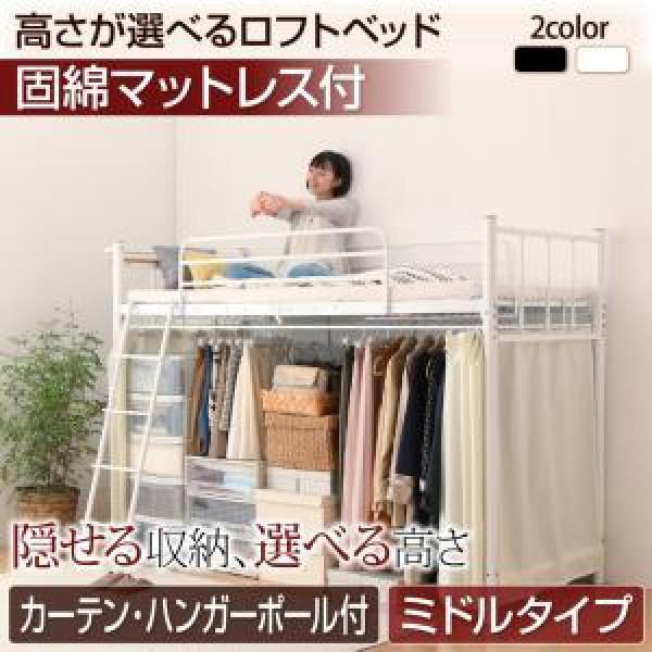 ロフトベッド シングルベッド ミドルベット 高さ150cm シングル マットレス付き マットレス セール