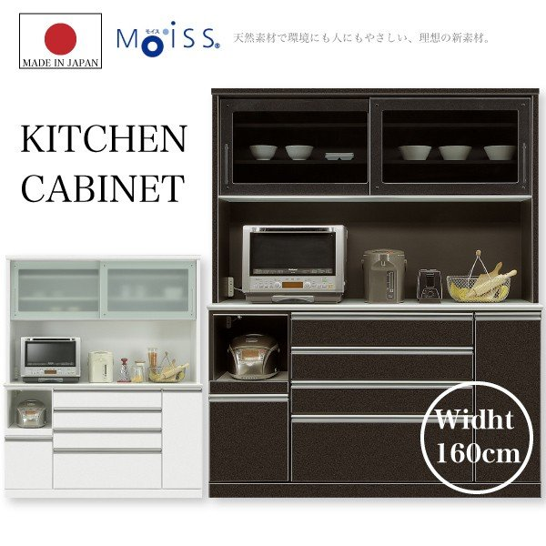 食器棚 完成品 幅160 引き戸 キッチン収納 キッチンボード レンジ台 レンジボード ハイタイプ 160幅 壁面収納 セール