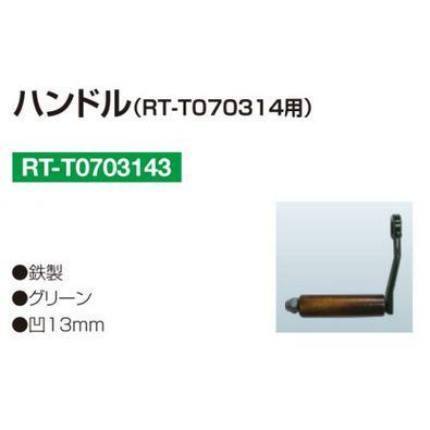 RT-T0703143 交換用 ハンドル(RT-T070314用)