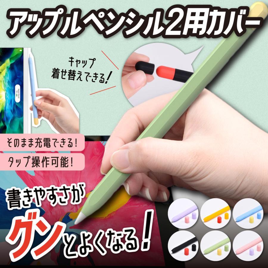 アップルペンシル 2 第二世代 カバー apple pencil 充電