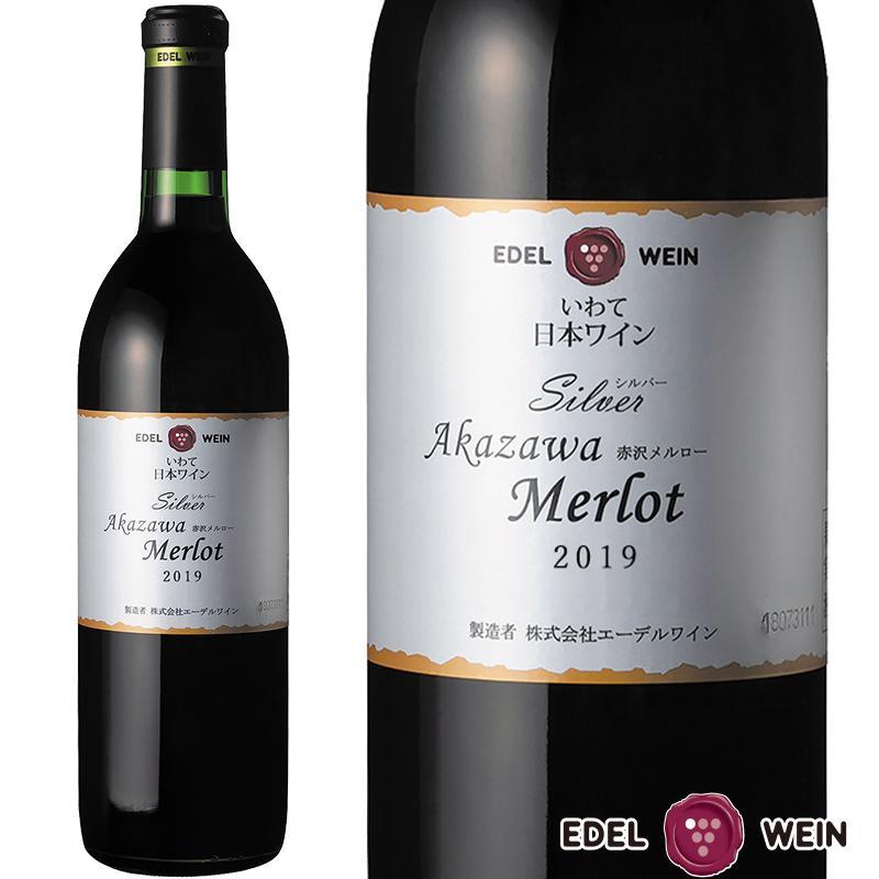 エーデルワイン シルバー 赤沢メルロー 2018 赤ワイン 辛口 ミディアムボディ|edelwein