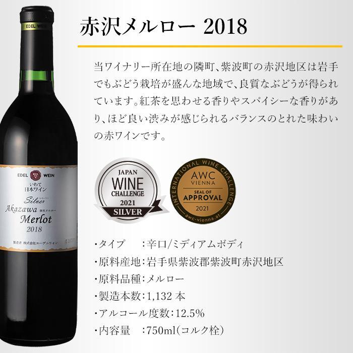 エーデルワイン シルバー 赤沢メルロー 2018 赤ワイン 辛口 ミディアムボディ|edelwein|03