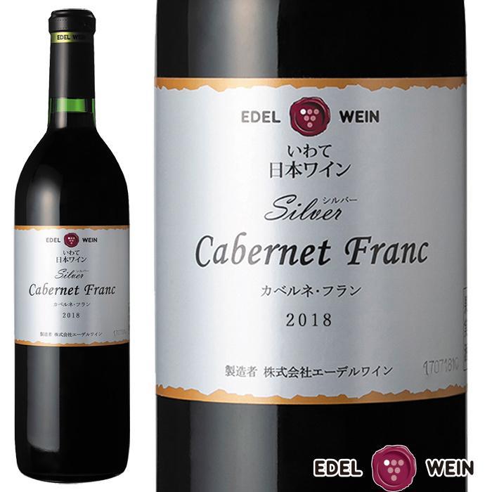 エーデルワイン シルバー カベルネ・フラン 2018 赤ワイン 辛口 ミディアムボディ edelwein