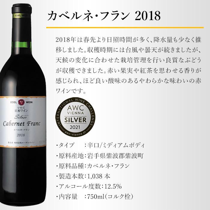 エーデルワイン シルバー カベルネ・フラン 2018 赤ワイン 辛口 ミディアムボディ edelwein 03