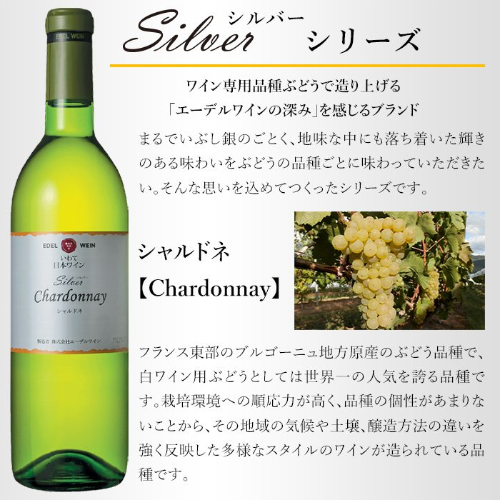 エーデルワイン シャルドネ 白ワイン 辛口 edelwein 02
