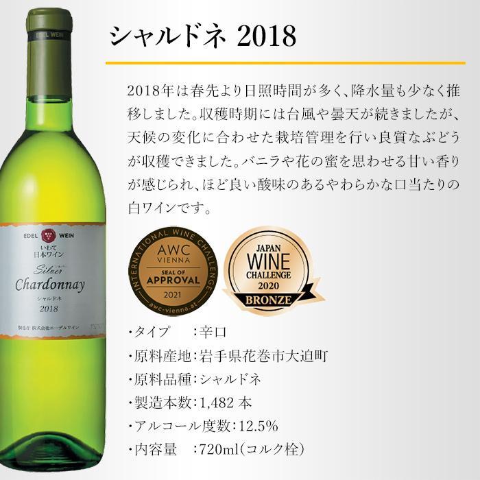 エーデルワイン シャルドネ 白ワイン 辛口 edelwein 03