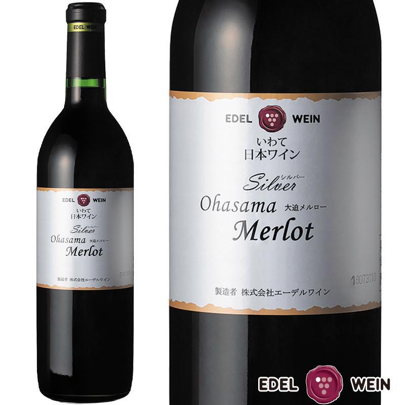 エーデルワイン シルバー 大迫メルロー 2018 赤ワイン 辛口 ミディアムボディ|edelwein