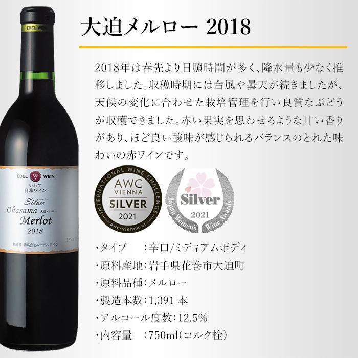 エーデルワイン シルバー 大迫メルロー 2018 赤ワイン 辛口 ミディアムボディ|edelwein|03