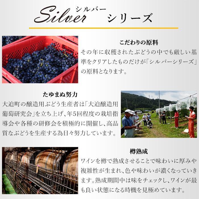 エーデルワイン シルバー 大迫メルロー 2018 赤ワイン 辛口 ミディアムボディ|edelwein|04
