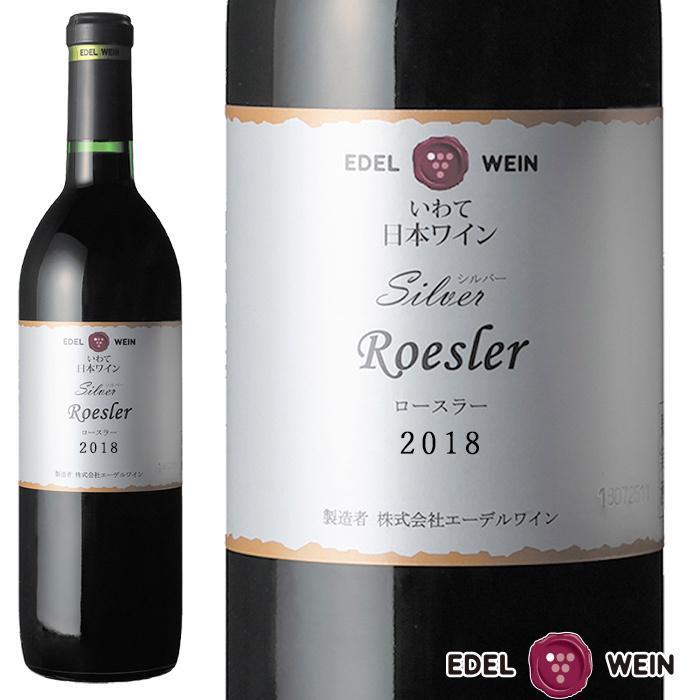 エーデルワイン シルバー ロースラー 2018 赤ワイン 辛口 ミディアムボディ|edelwein