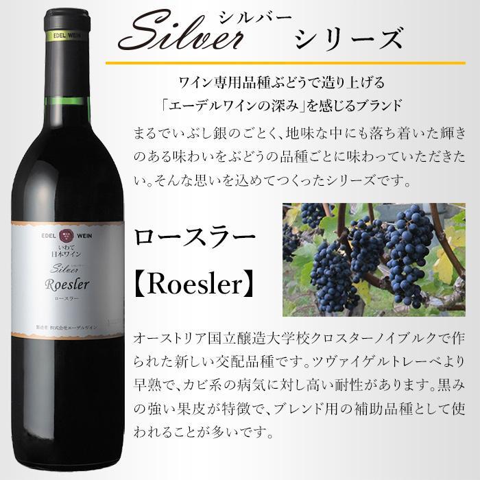 エーデルワイン シルバー ロースラー 2018 赤ワイン 辛口 ミディアムボディ|edelwein|02