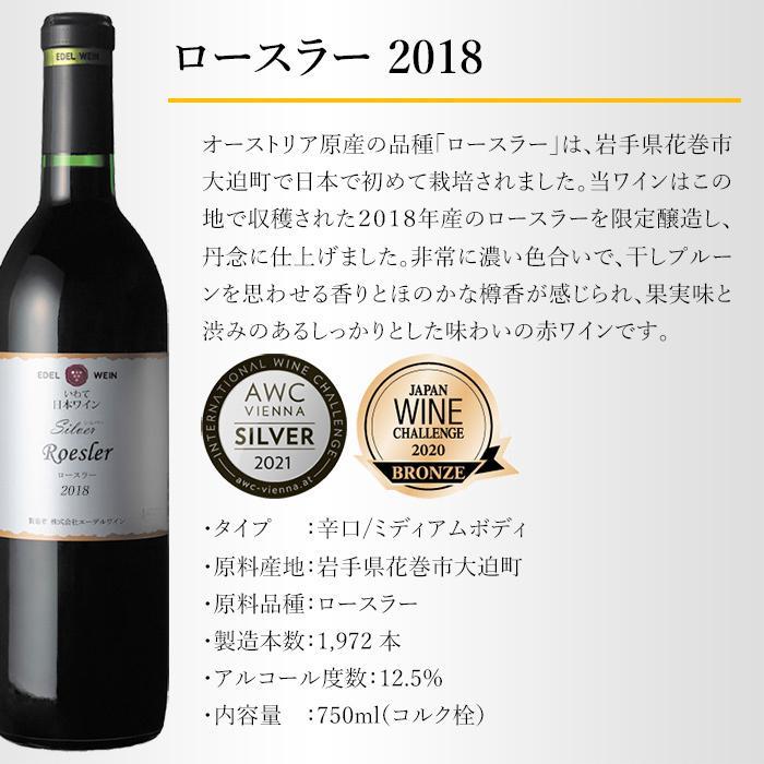 エーデルワイン シルバー ロースラー 2018 赤ワイン 辛口 ミディアムボディ|edelwein|03