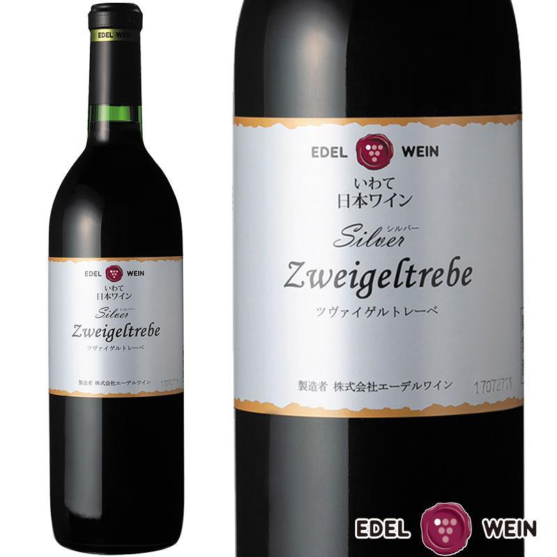 エーデルワイン シルバー ツヴァイゲルトレーベ 2018 赤ワイン 辛口 ミディアムボディ edelwein