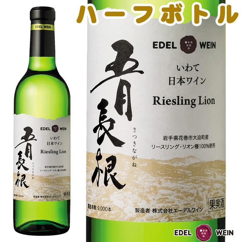 エーデルワイン 五月長根リースリング・リオン2020 ハーフ 白ワイン 辛口 edelwein
