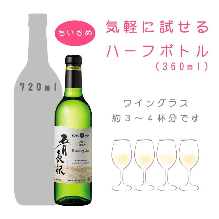 エーデルワイン 五月長根リースリング・リオン2020 ハーフ 白ワイン 辛口 edelwein 02