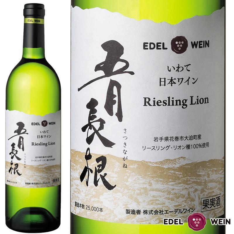 エーデルワイン 五月長根 リースリング・リオン 白ワイン やや辛口 edelwein