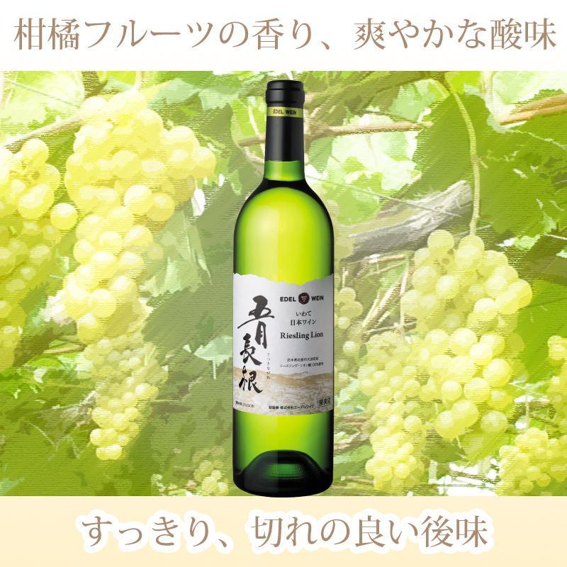 エーデルワイン 五月長根 リースリング・リオン 白ワイン やや辛口 edelwein 02