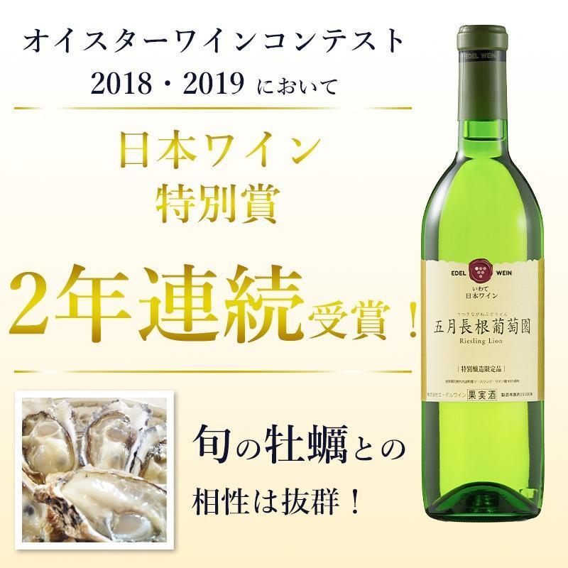 エーデルワイン 五月長根葡萄園 白ワイン やや辛口|edelwein|02