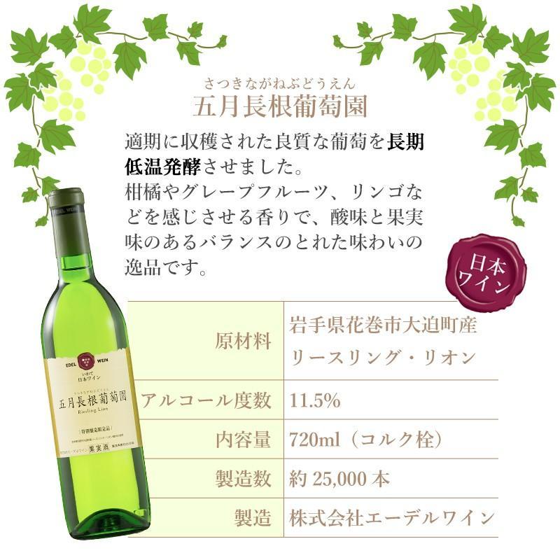 エーデルワイン 五月長根葡萄園 白ワイン やや辛口|edelwein|07