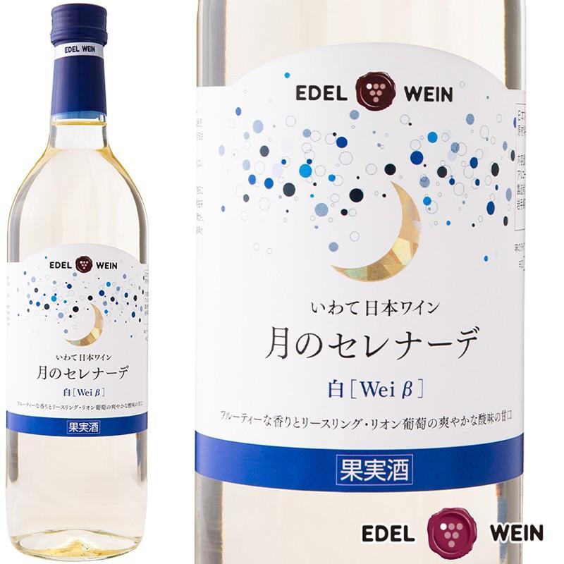 エーデルワイン 月のセレナーデ NEW 白ワイン 甘口|edelwein