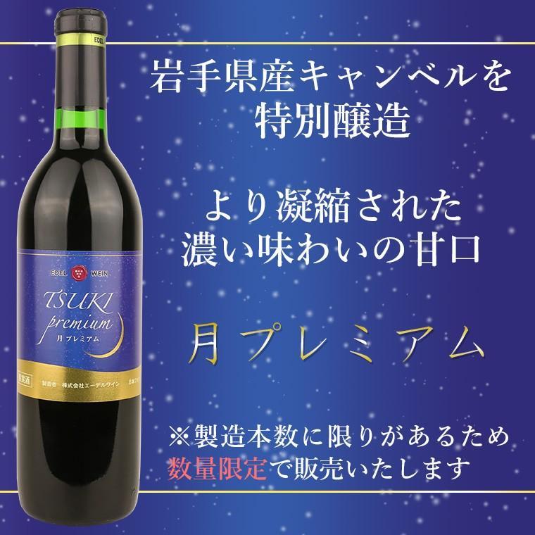 エーデルワイン 月プレミアム 赤ワイン 甘口|edelwein|02