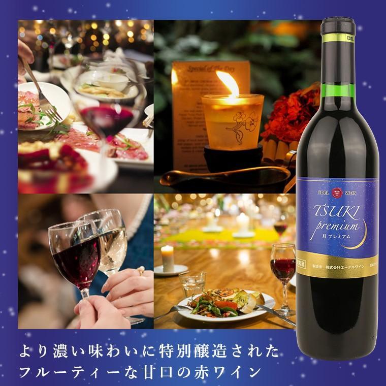 エーデルワイン 月プレミアム 赤ワイン 甘口|edelwein|04