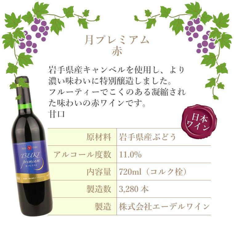 エーデルワイン 月プレミアム 赤ワイン 甘口|edelwein|06