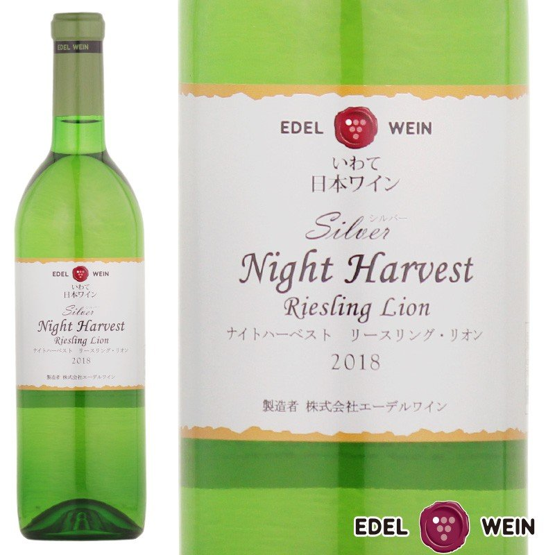 エーデルワイン シルバー ナイトハーベスト  リースリング・リオン 2018 白ワイン|edelwein