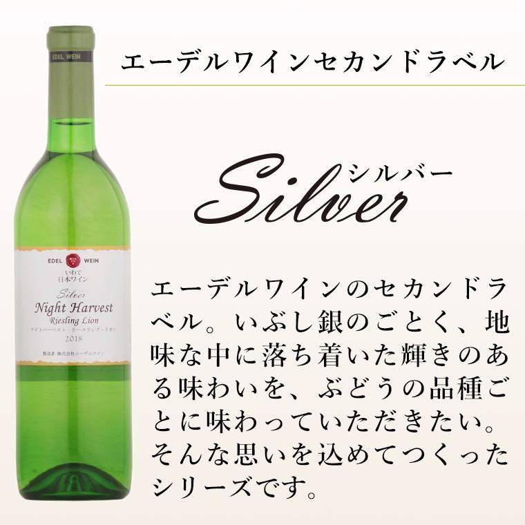 エーデルワイン シルバー ナイトハーベスト  リースリング・リオン 2018 白ワイン|edelwein|02