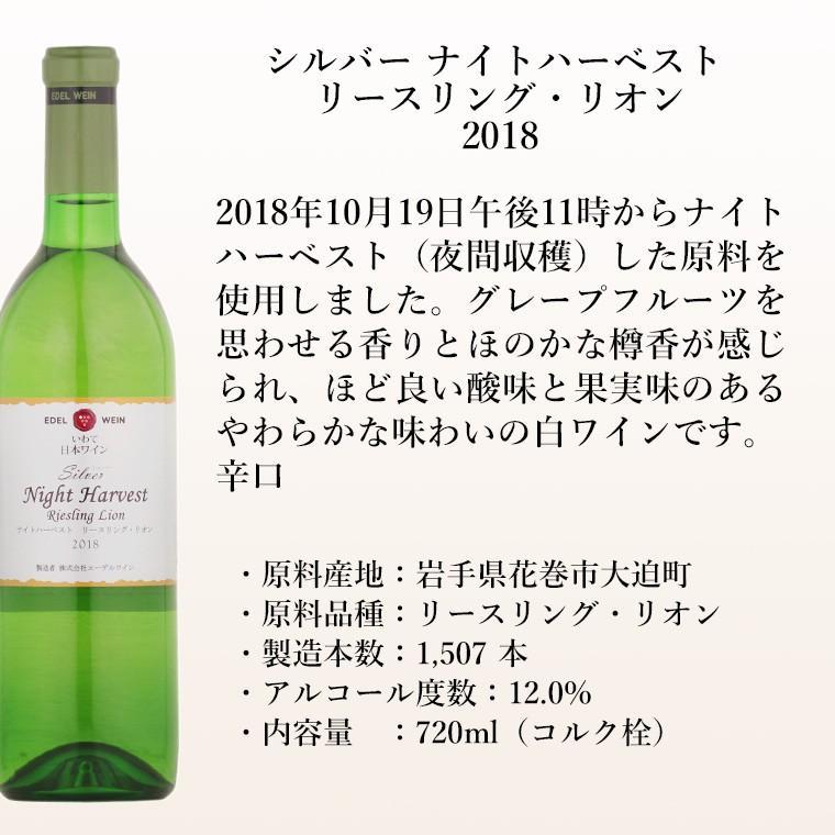 エーデルワイン シルバー ナイトハーベスト  リースリング・リオン 2018 白ワイン|edelwein|08