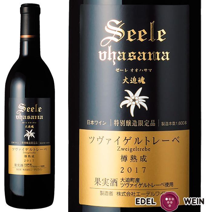 エーデルワイン ゼーレ オオハサマ ツヴァイゲルトレーベ樽熟成2017 赤ワイン フルボディ|edelwein