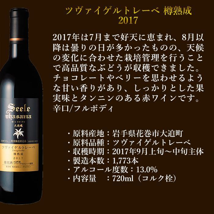 エーデルワイン ゼーレ オオハサマ ツヴァイゲルトレーベ樽熟成2017 赤ワイン フルボディ|edelwein|09