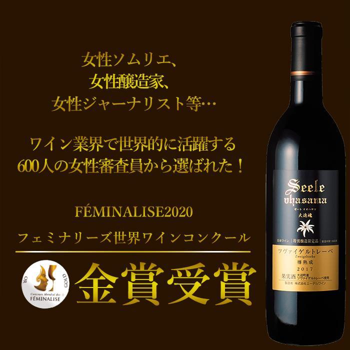 エーデルワイン ゼーレ オオハサマ ツヴァイゲルトレーベ樽熟成2017 赤ワイン フルボディ|edelwein|10