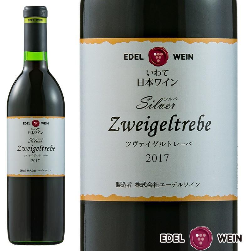 エーデルワイン シルバー ツヴァイゲルトレーベ2017 赤ワイン ミディアムボディ|edelwein